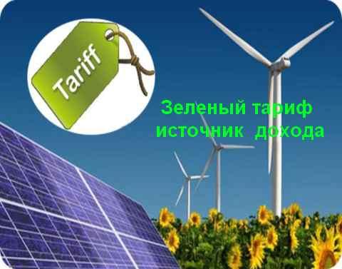 «Зеленый тариф» - новый вид инвестиций в Украине