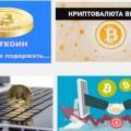 Инвестировать в Биткоины (Bitcoin)