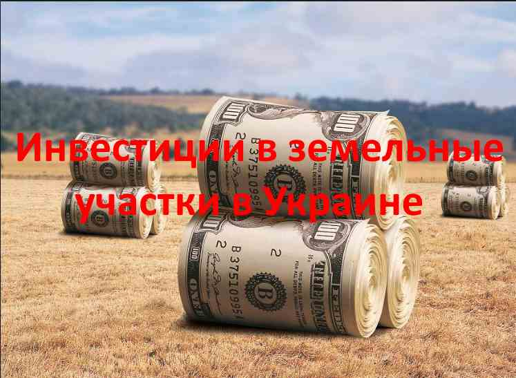 Инвестиции в земельные участки в Украине