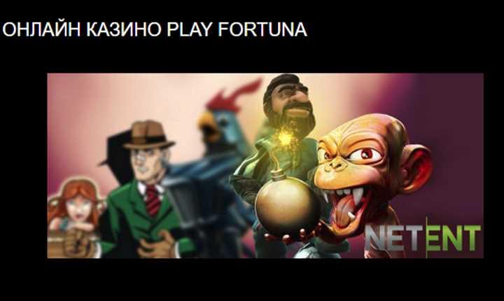 не авторизуется в play fortuna