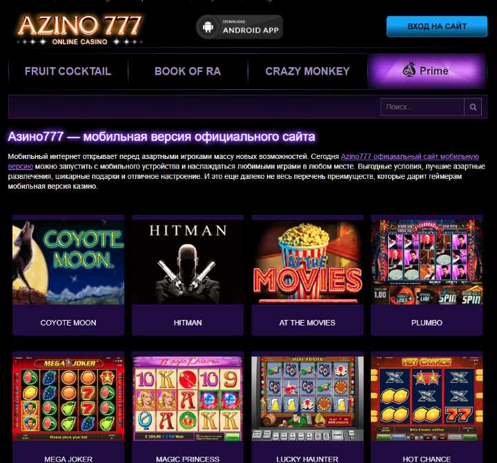 официальный сайт азино 777 полная версия